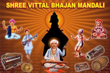 Shree Vittal Bhajan Mandali